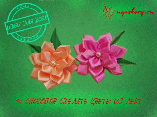 Cvety-iz-lent Поделки из Лент Шелковых и Атласных Своими Руками, Красивые Объемные Цветы из Ткани, Как Сделать Простые Украшения Для Начинающих