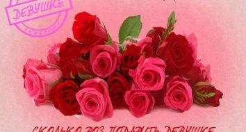 сколько роз можно дарить девушке
