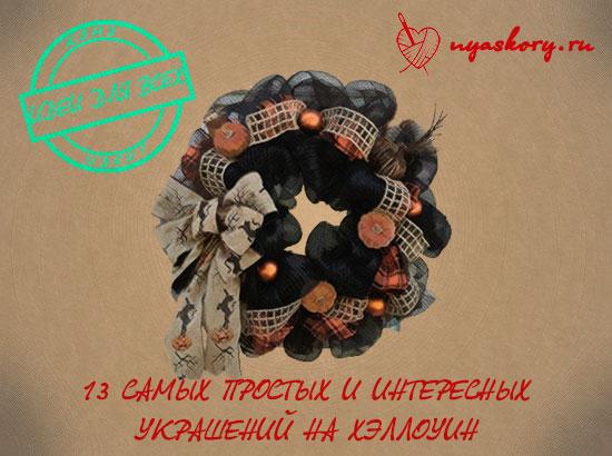 13-ukrasheniy-na-xellouin Как сделать украшения на Хэллоуин своими руками из бумаги