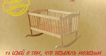 Что подарить молодым родителям на рождения ребенка