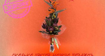 Сколько цветов можно подарить девушке или маленькие хитрости
