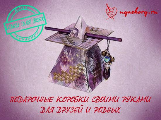 Podarochnaya-upakovka Мастер класс коробка