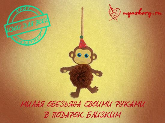 Obezyana-svoimi-rukami Как сплести обезьяну из резинок: лумигуруми на станке и на рогатке