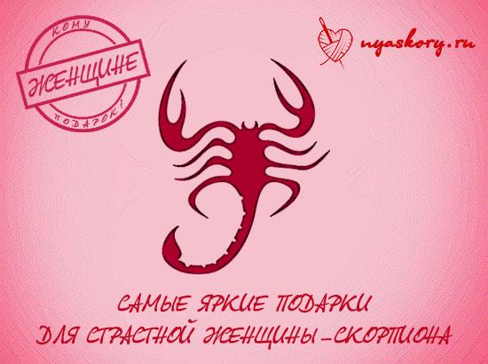 Что подарить девушке Скорпиону
