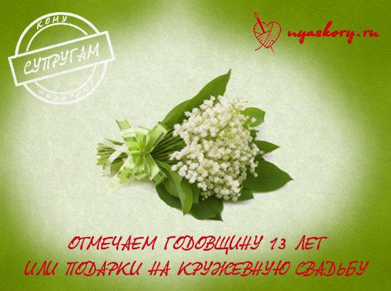 рязанском кремле поздравления с ландышевой свадьбой в стихах ластоногих