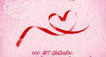 100 лет свадьбы