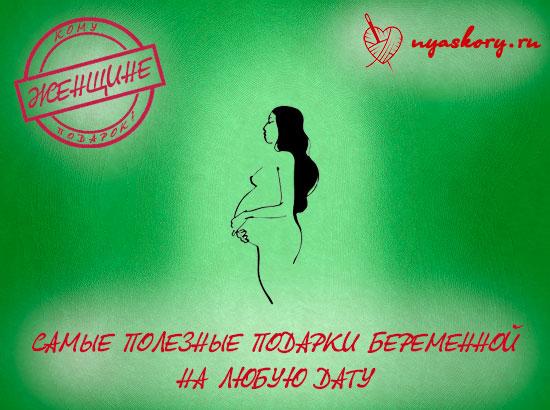 Что подарить беременной подруге на день рождения