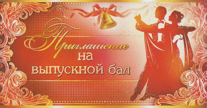 Открытки приглашение на выпускной, картинки начальниках картинка