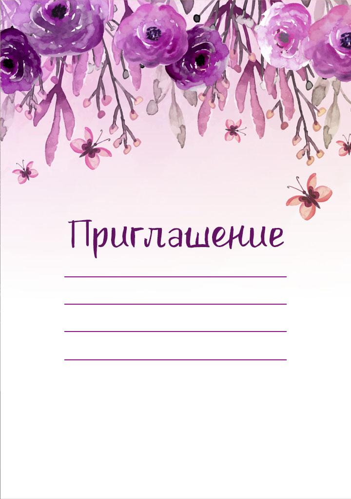 Формы пригласительные открытки