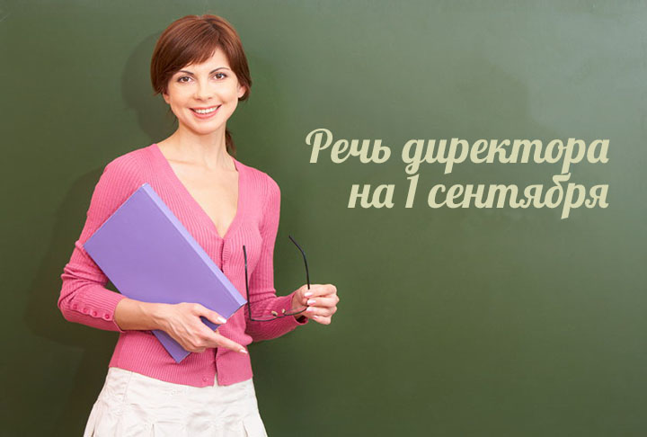Изображение - Поздравления с 1 сентября в прозе директору школы Rech-direktora5