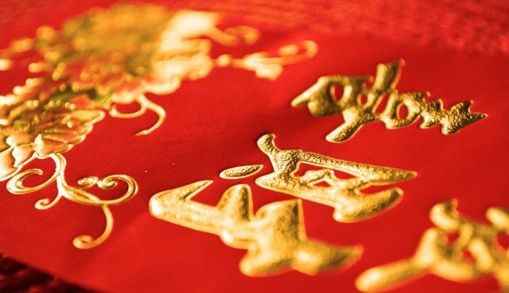 Китайский Новый год в этом году