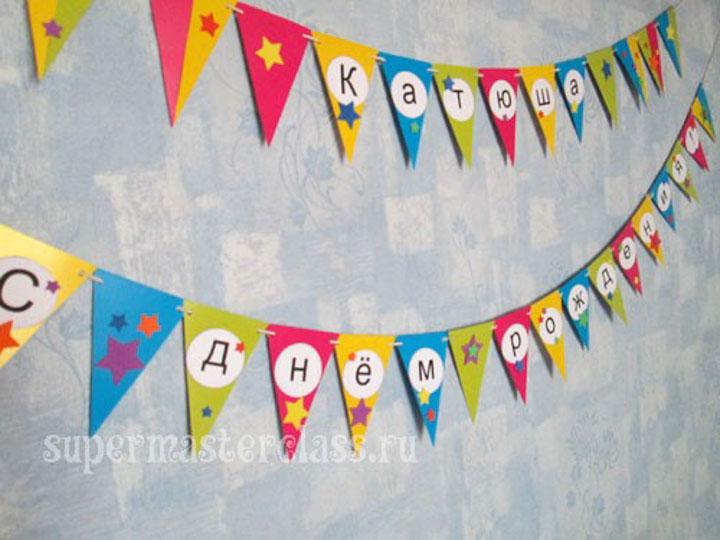 Флажки на День рождения своими руками